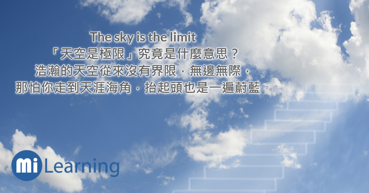 The sky is the limit  「天空是極限」究竟是什麼意思?