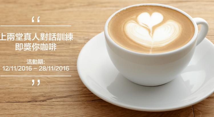coffee-reward-201611