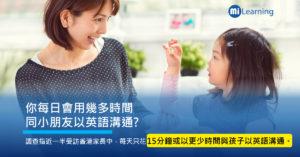 你每天會用多少時間與孩子以英語溝通?