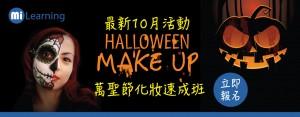 10月英語好玩活動︰萬聖節化妝速成班