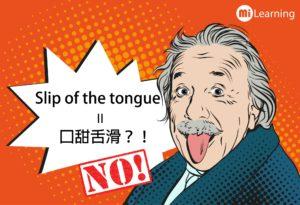Slip of the tongue喺唔喺解口甜舌滑呢?