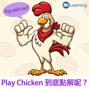 Play chicken到底點解呢?