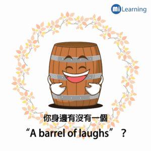 """你身邊有沒有一個""""A barrel of laughs """"呢?"""