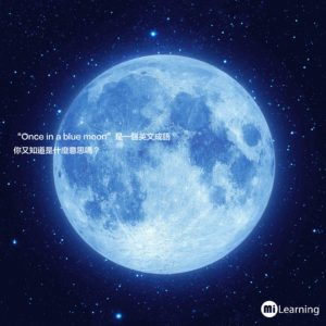 """""""Once in a blue moon""""又是什麼意思?"""