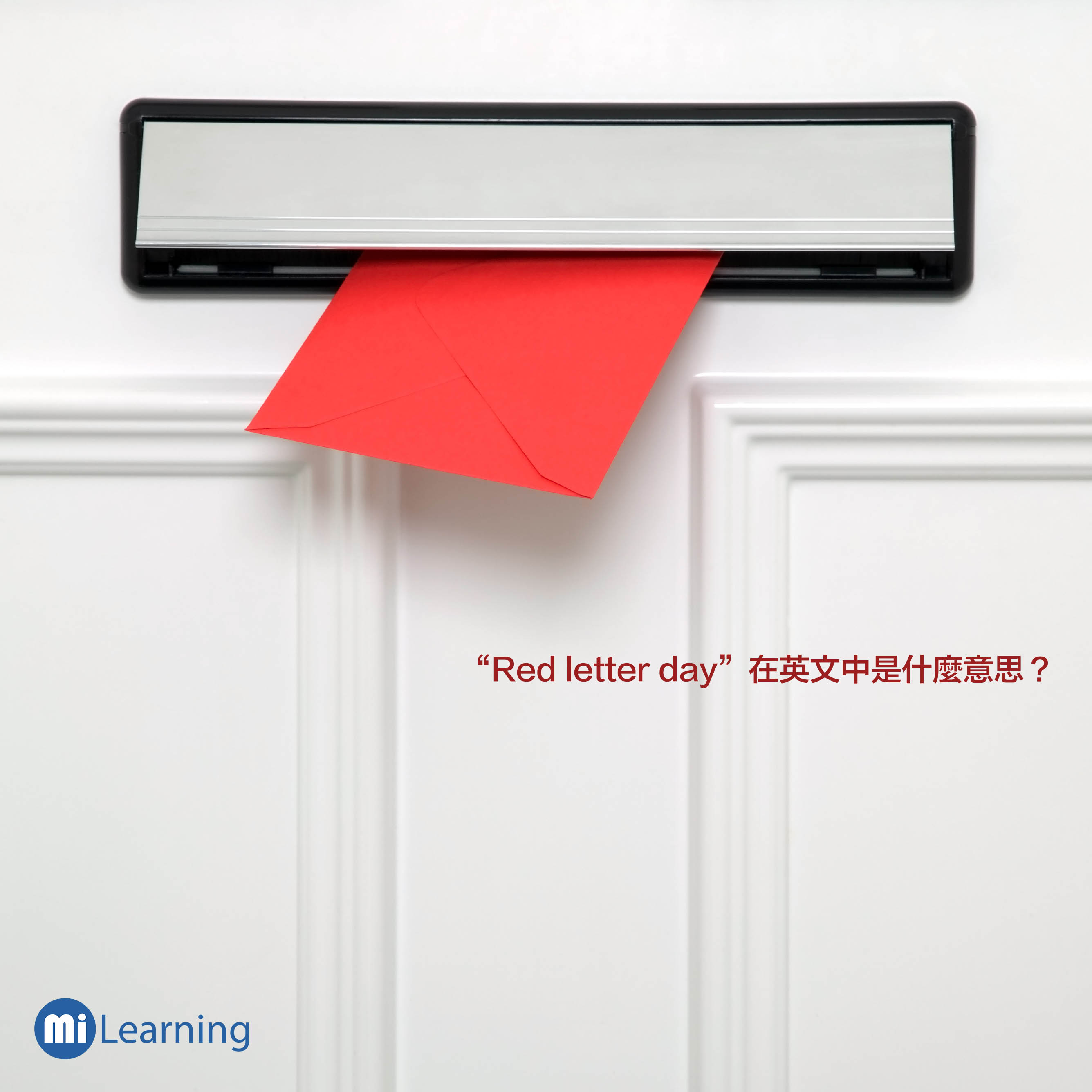 red letter day quot letter day quot 在英文中是什麼意思 mi learning 24235