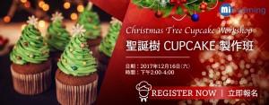 12月英語好玩活動︰聖誕樹CUPCAKE製作班