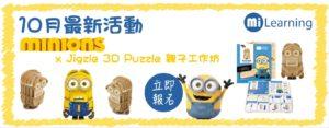 10月英語好玩活動︰Minion x Jigzle 3D Puzzle 親子工作坊