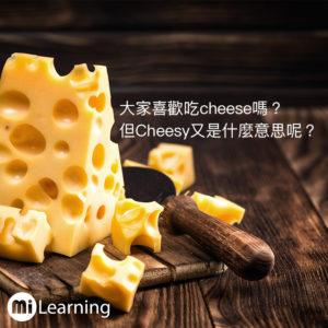 大家喜歡吃cheese嗎?但Cheesy又是什麼意思呢?