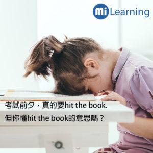你懂Hit the book的意思嗎?