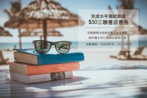 完成語言能力水平測試 即送$50三聯書局書券