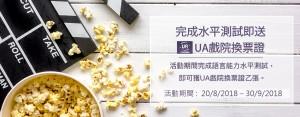 完成語言能力水平測試 即送你UA戲院換票證