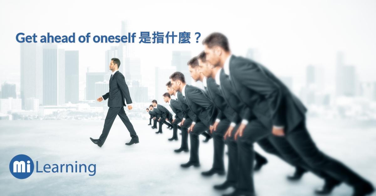 Get ahead of oneself 是指什麼?