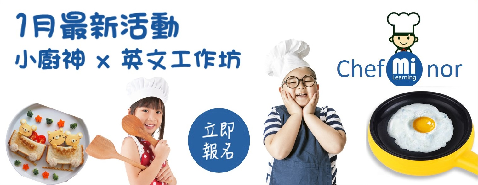1月英語好玩活動:【MI Learning 小廚神 x 英文工作坊】