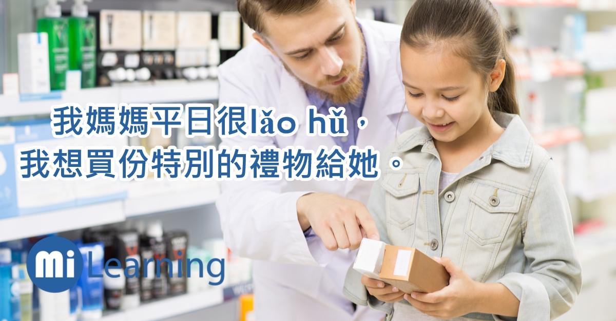 我媽媽平日很老虎(lǎo hǔ),我想買份特別的禮物給她。