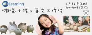 """4月英語好玩活動: 【MI Learning """"陶""""氣小猪錢罌 x 英文工作坊】"""