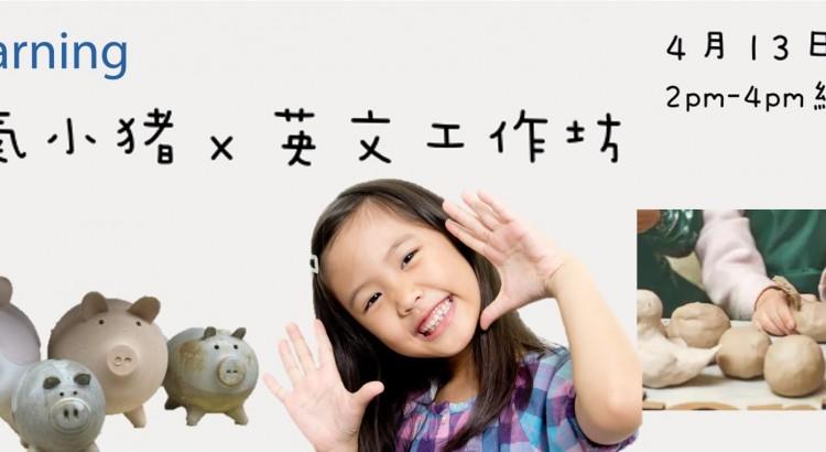 piggy bank workshop_01