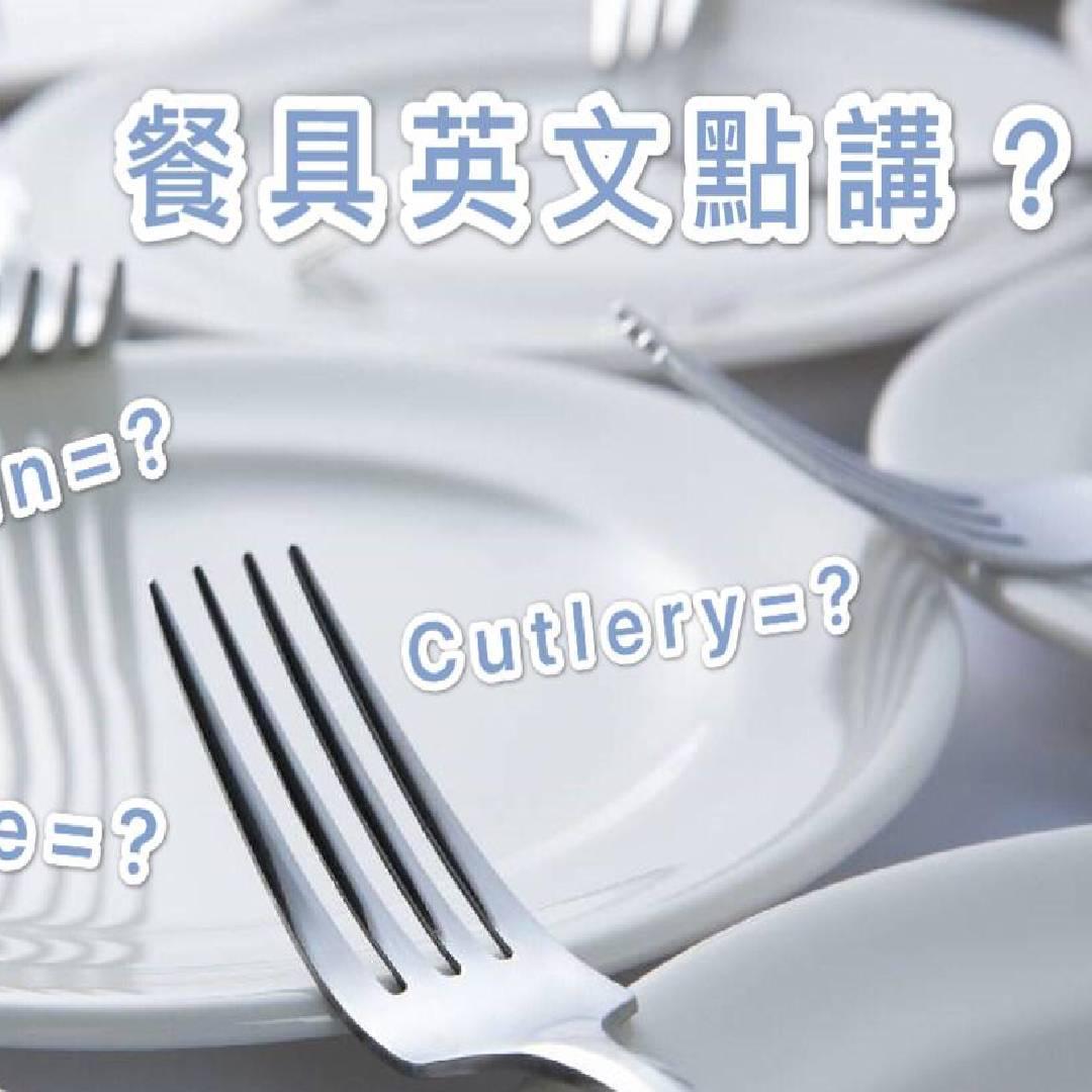 餐具的英文,你都知道嗎?