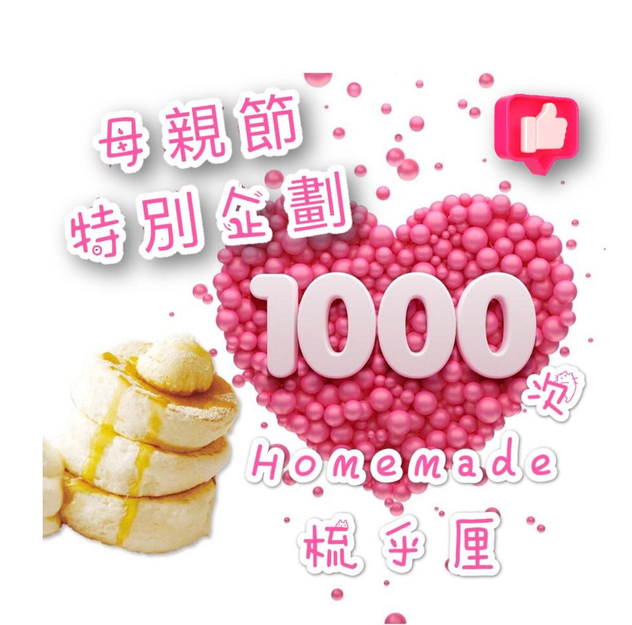 【母親節】特別企劃 化身小廚神 Homemade1000次梳乎厘