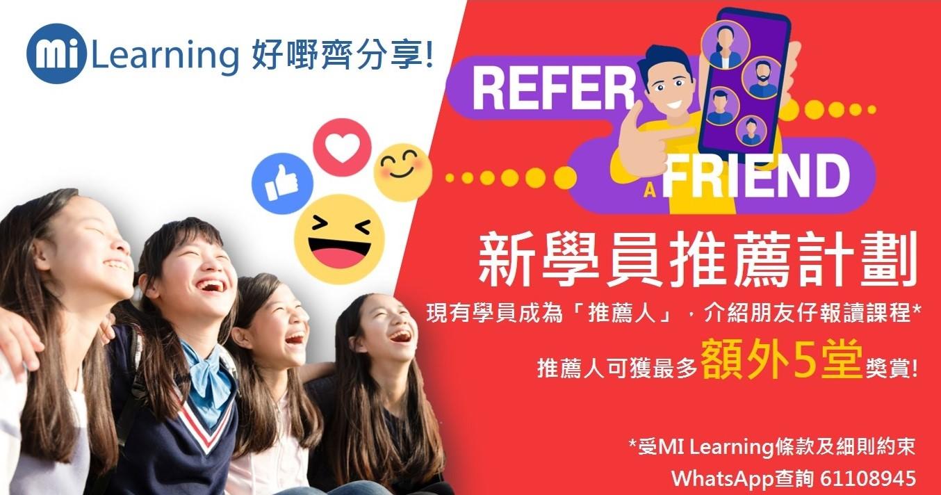 MI Learning【開心Share】新學員推薦獎賞計劃 2021